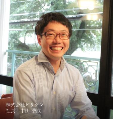 株式会社ピリケン 社長 中山 浩成